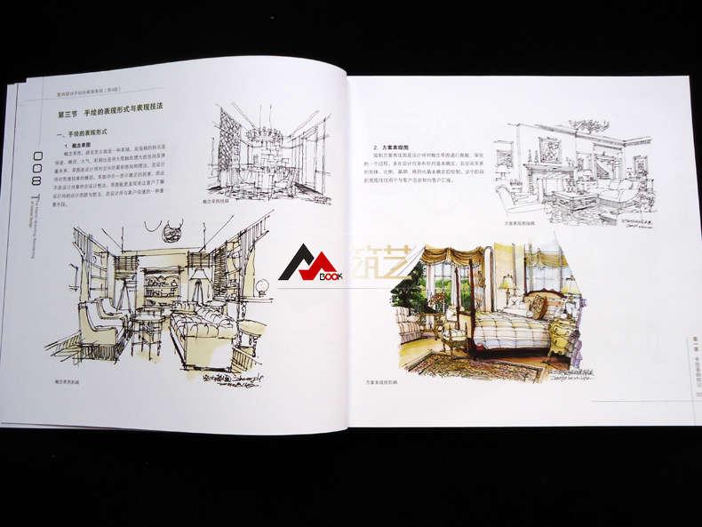 室内设计手绘效果图表现(第4版) 入门教程教材手册 室内手绘透视图