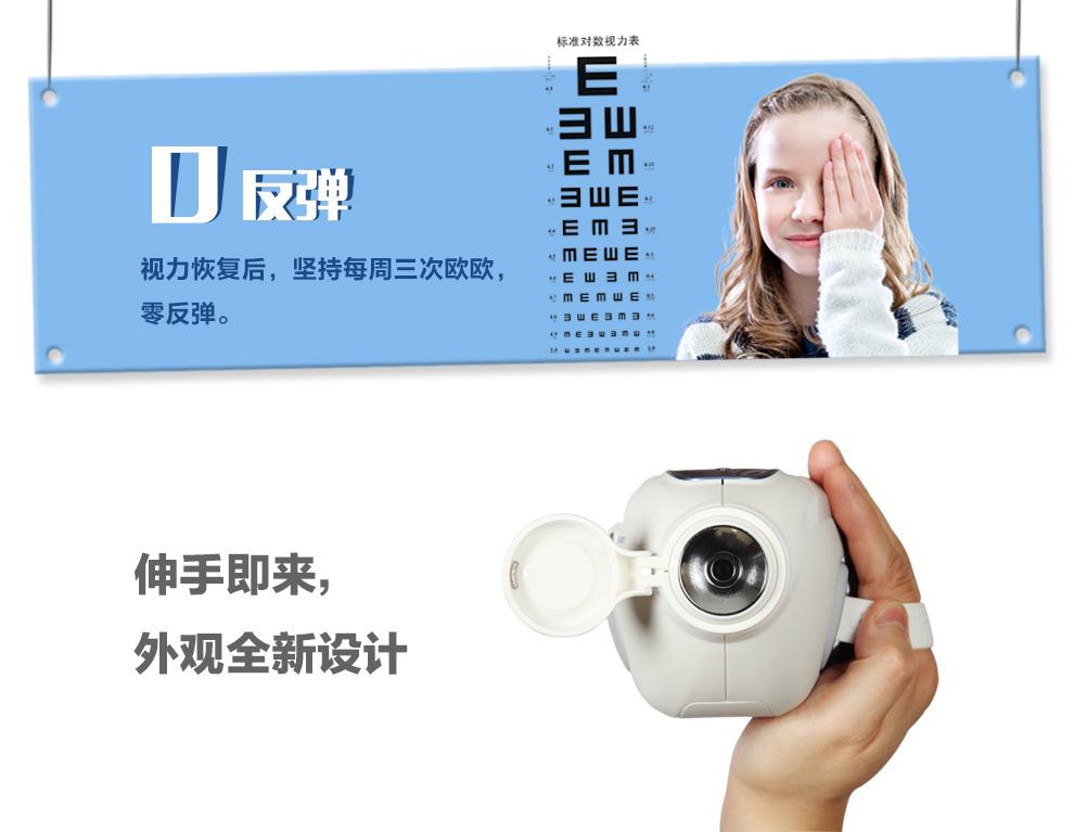 眼保仪对近视有作用吗