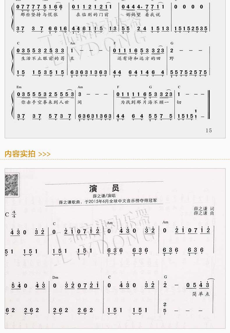 钢琴谱大全流行钢琴曲集简谱 流行歌曲钢琴谱 初学入门 极简主义2图片