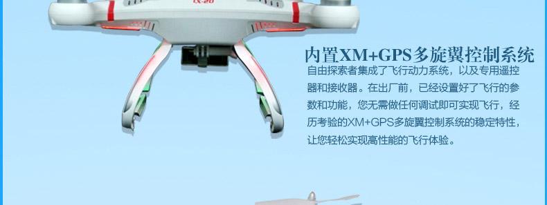 澄星航模遥控飞机 无人机专业航拍飞行器 四旋翼四轴飞行器 cx20 右手