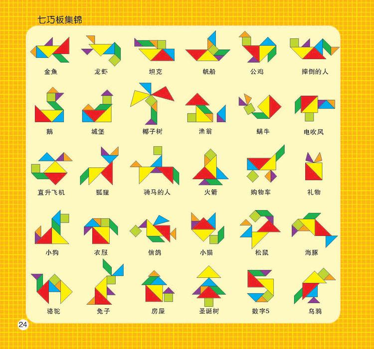 蒙特梭利宝宝七巧板-趣味篇 立体diy拼图拼画 幼儿玩具图形书