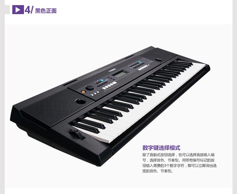 帝都电子琴简谱图片