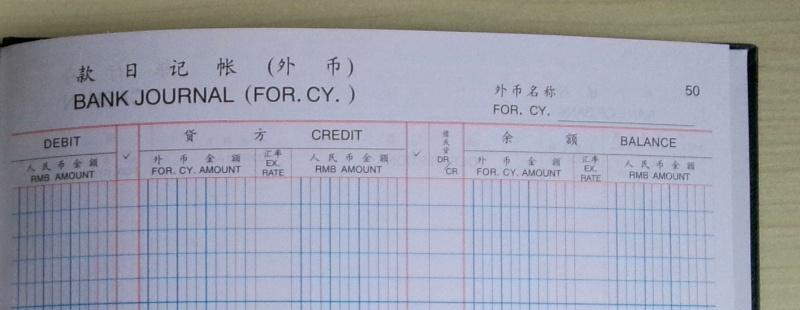 管理费用明细账 总账 三栏式明细账 固定资产明细账的账本的样本
