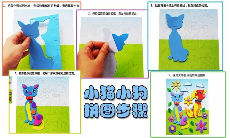 锐智手工 优质eva 海绵纸 3d立体拼图制作 粘贴画 幼儿园 海绵拼图