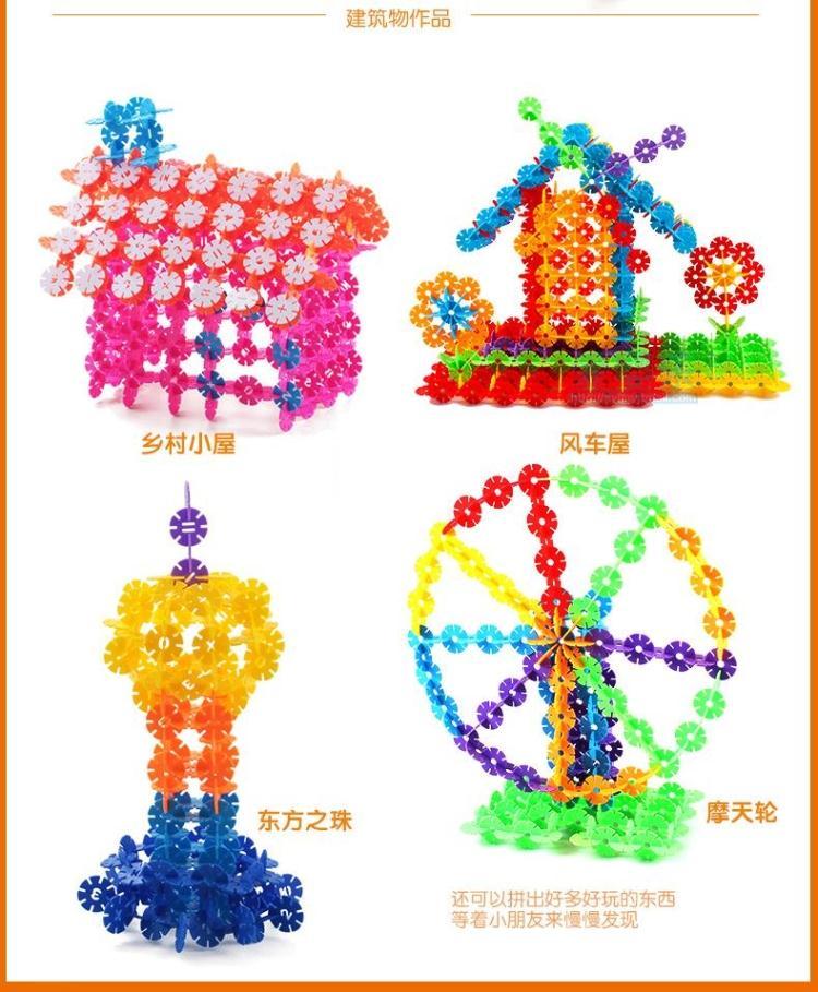 爱婴乐 立体diy拼图宝宝环保塑料雪花片积木拼装儿童益智积木拼插玩具