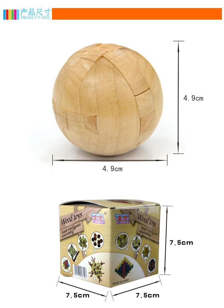 益信 圆球锁 木质孔明鲁班解锁 儿童智力成人动手拼装