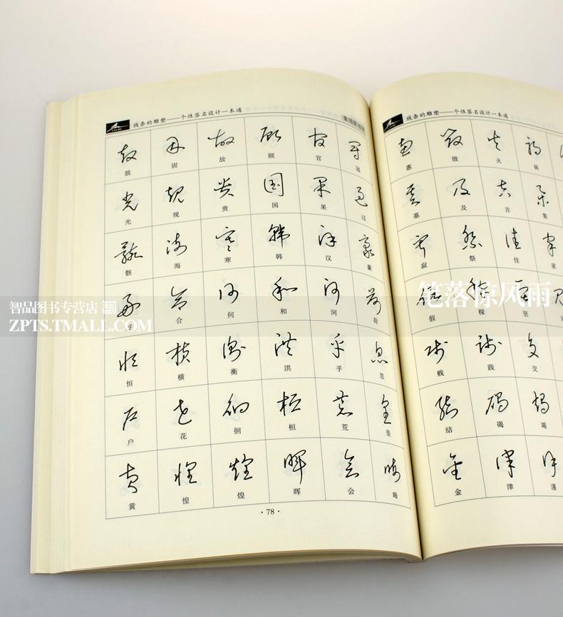 个性签名设计一通行书草书英文签名钢笔字 钢笔签名名字设计 线条的