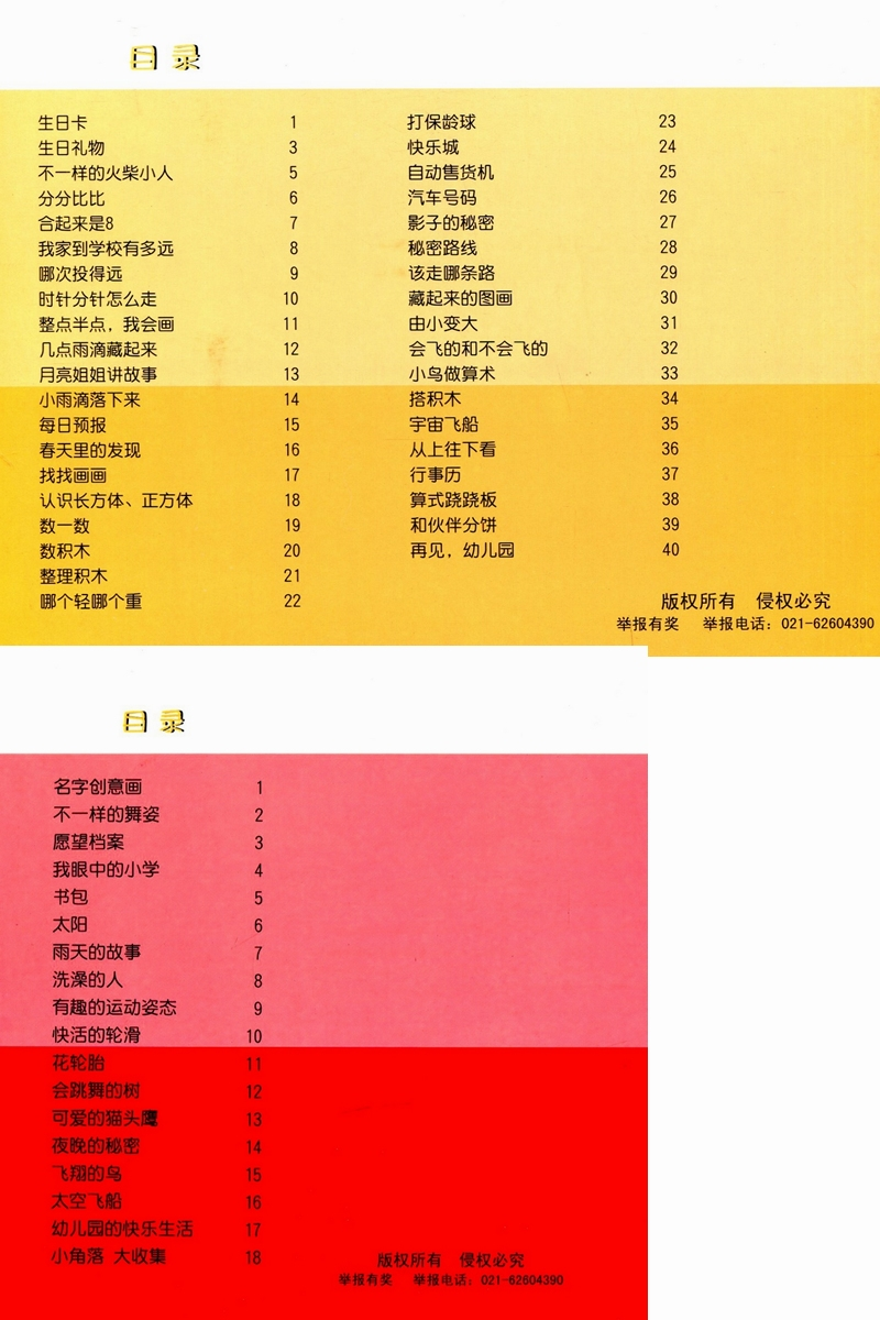 华东师大 幼儿园建构式课程 大班下册 全6本 幼儿园教材 大班 美术 共