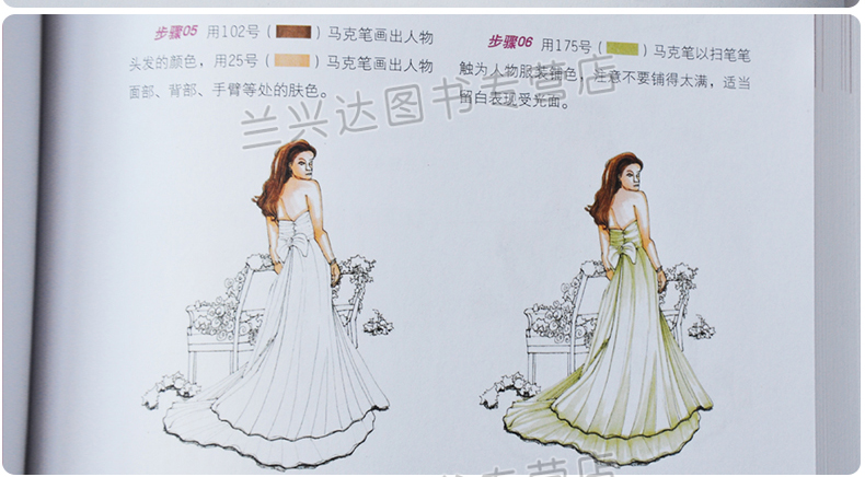婚礼设计手绘实例教程 马克笔手