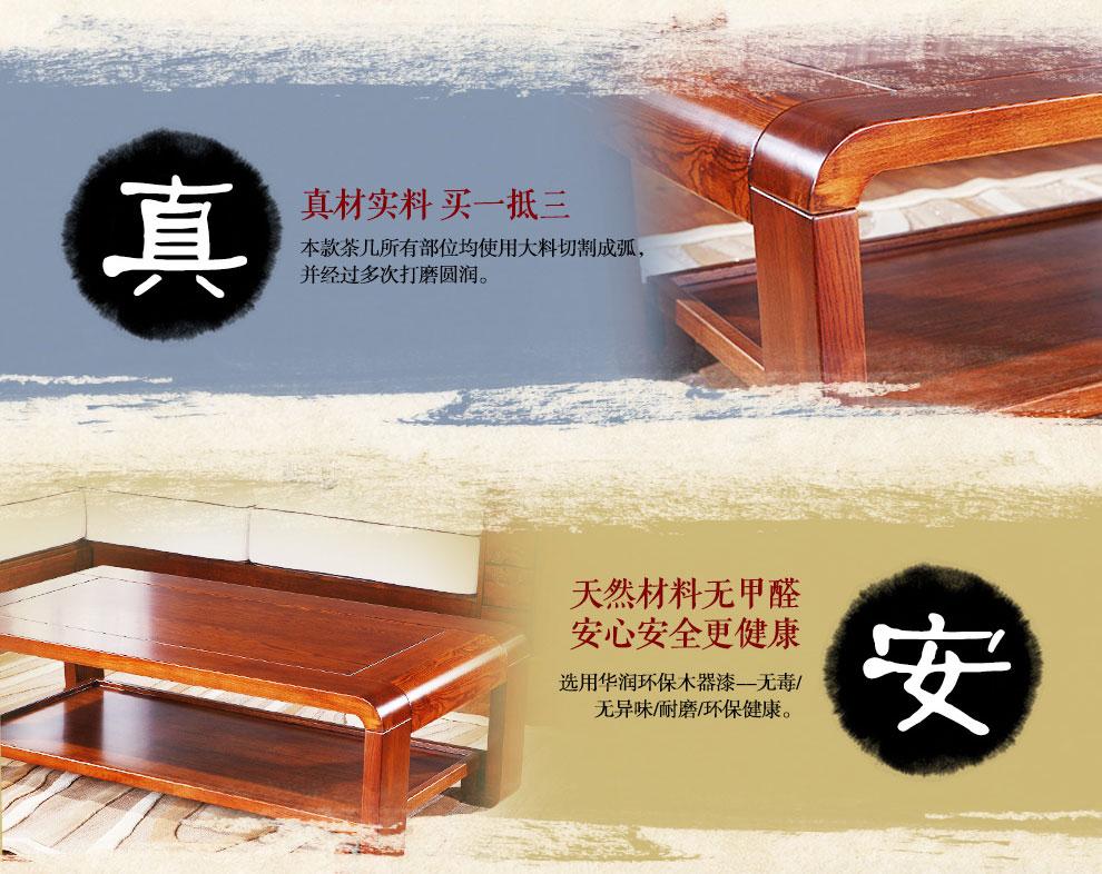 艾尚木语 盛世琥珀系列纯实木茶几 100%实木水曲柳茶几 客厅家具茶桌