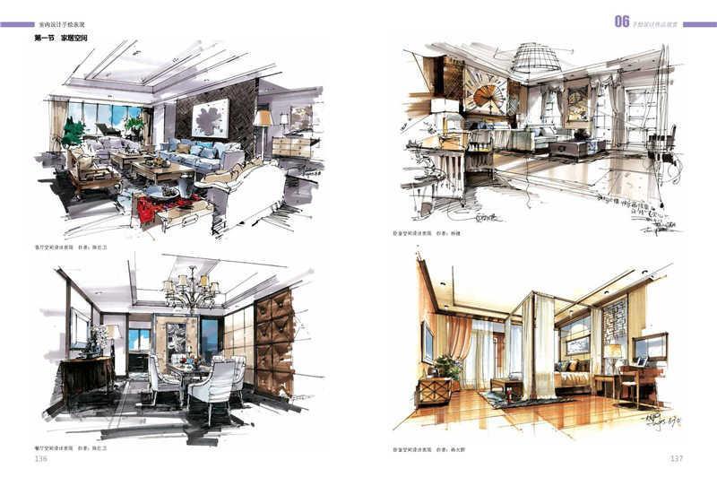 正版 室内设计手绘表现