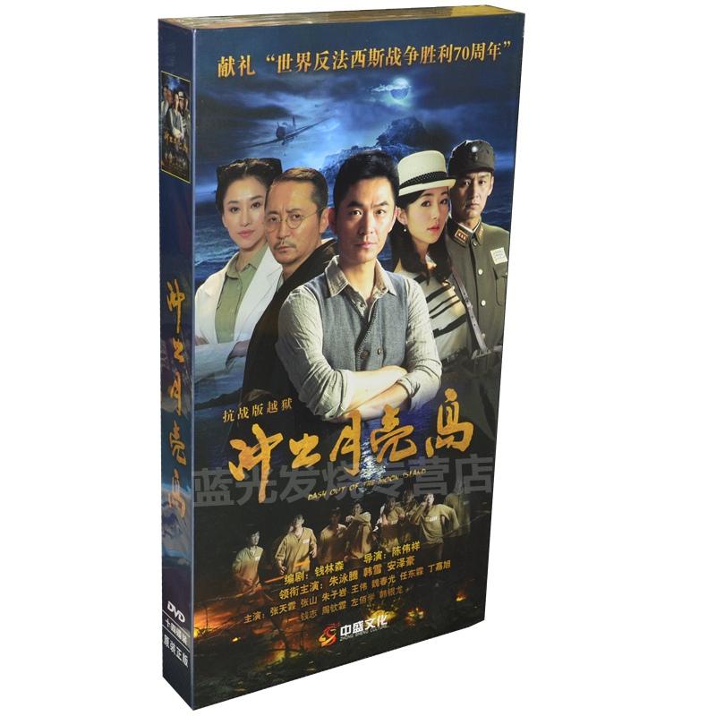 正版dvd电视剧:冲出月亮岛 (14dvd)