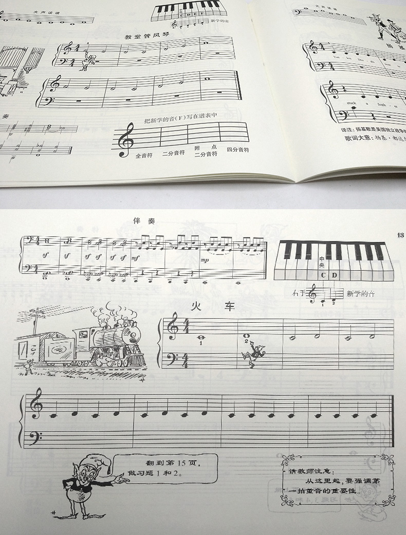 以前以后 钢琴曲谱