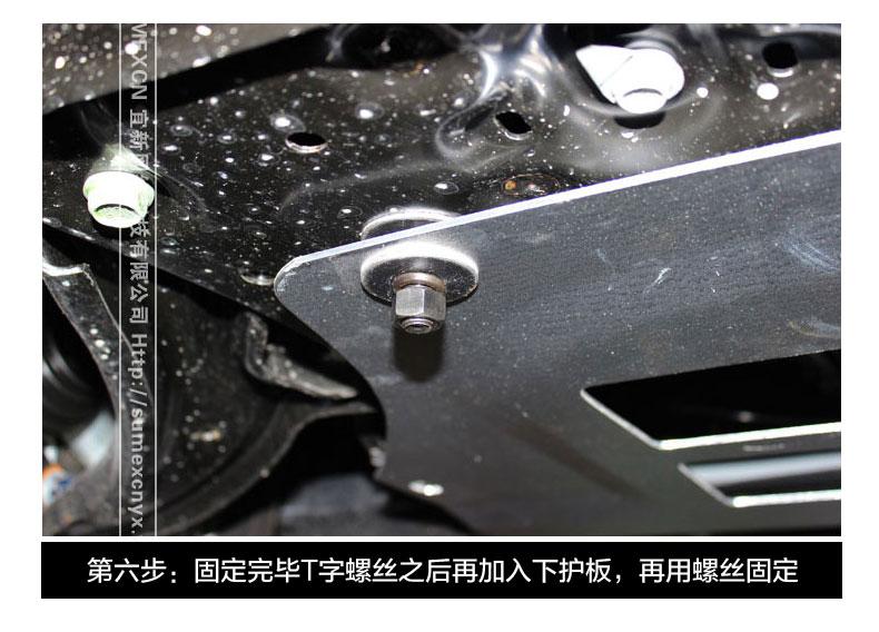 新轩逸发动机护板 图片合集