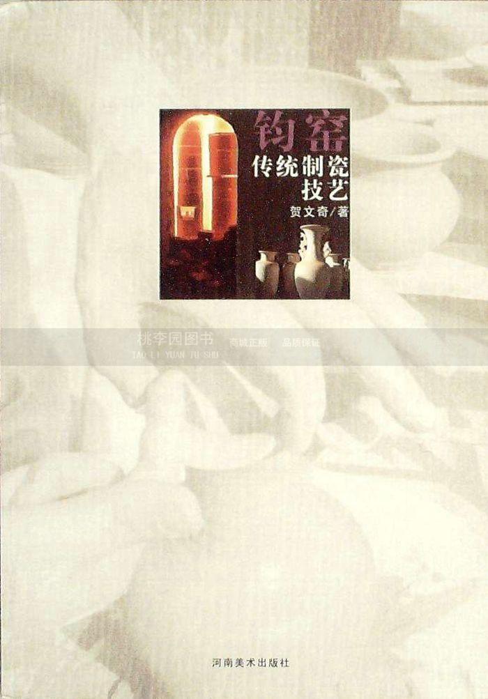 工艺美术书籍 钧窑传统制瓷技艺