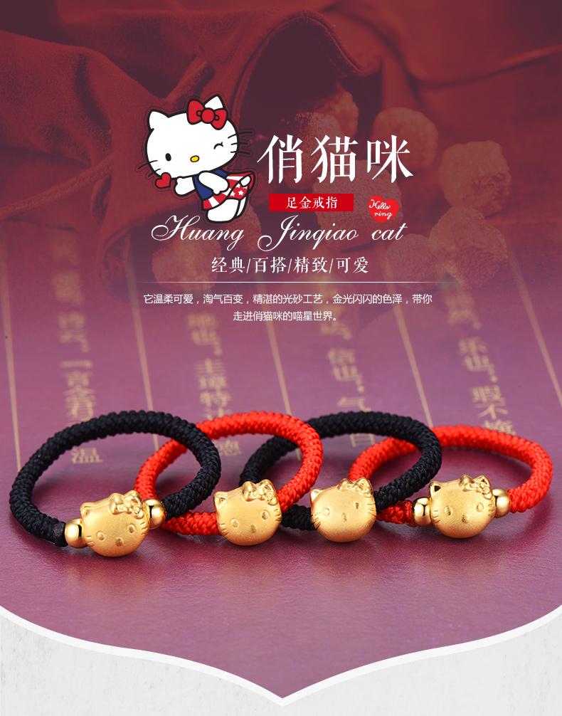 足金 红黑绳 俏猫咪戒指 转运珠本命年 黄金戒指  设计点:红绳