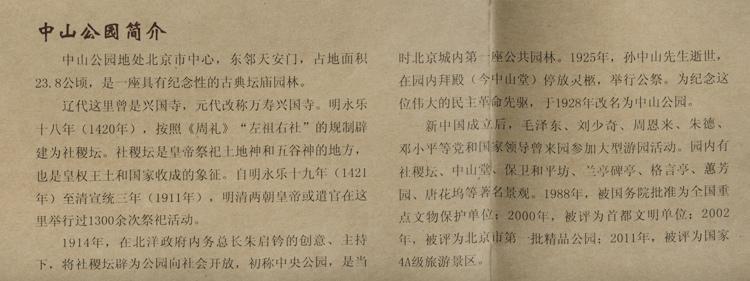 《2015版 故宫典藏版 北京手绘旅游地图》中国地图社