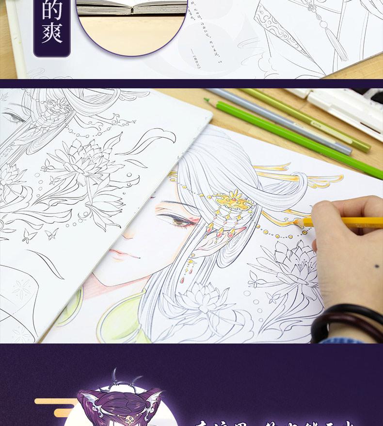 【预售】正版百妖行玉人歌唯美古风涂色线描集 涂鸦水彩古风漫画涂色