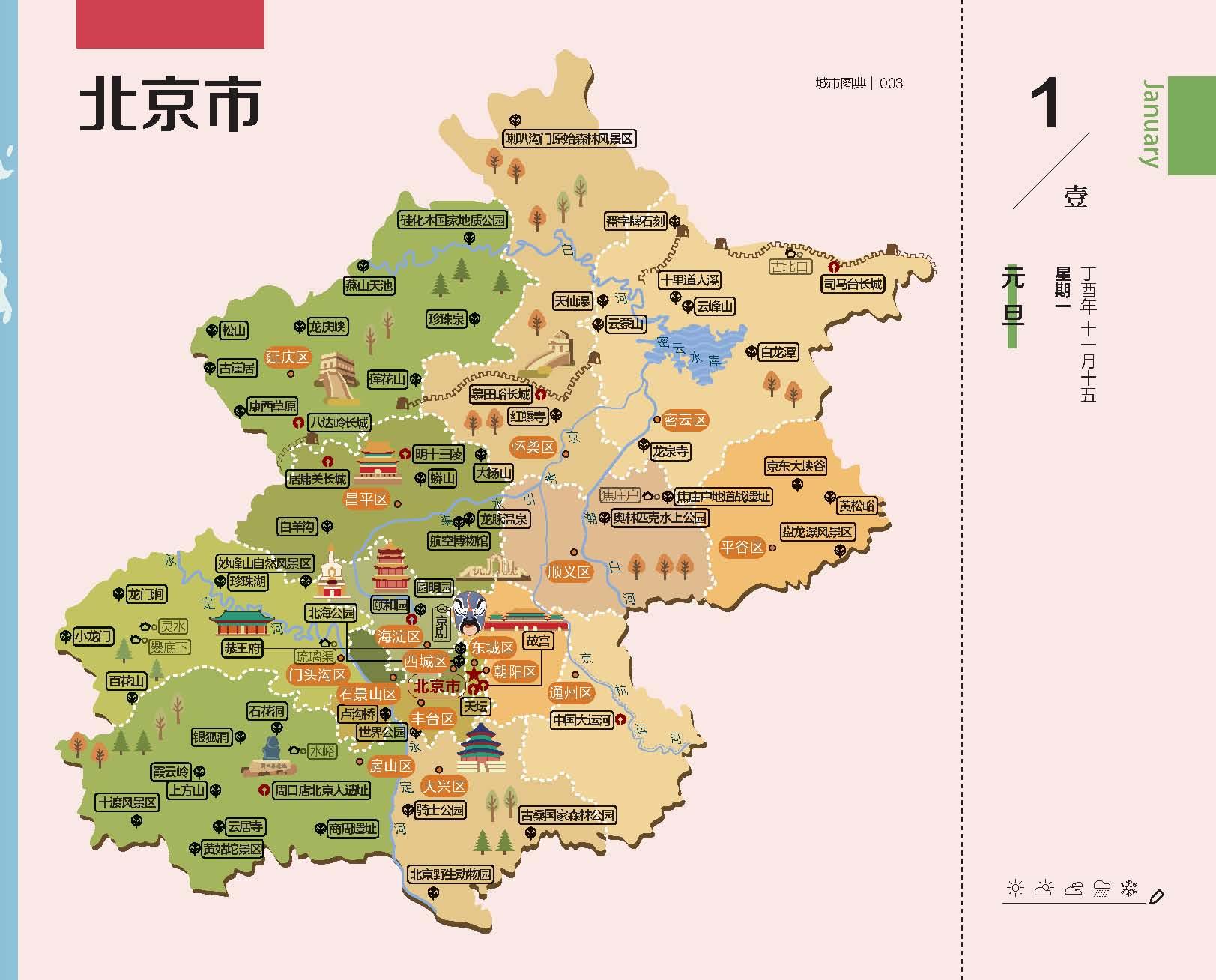 中国城市地图_中国城市图典 2018地图日历 中国国家人文地理 列国图志世界日历 书房