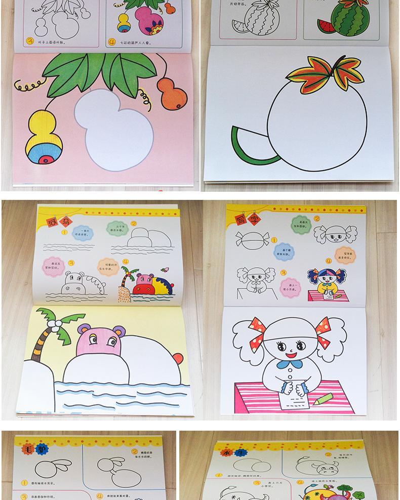 幼儿美术创意画册正版涂色书0 3 5 6 8岁幼儿学画画书入门美术教程