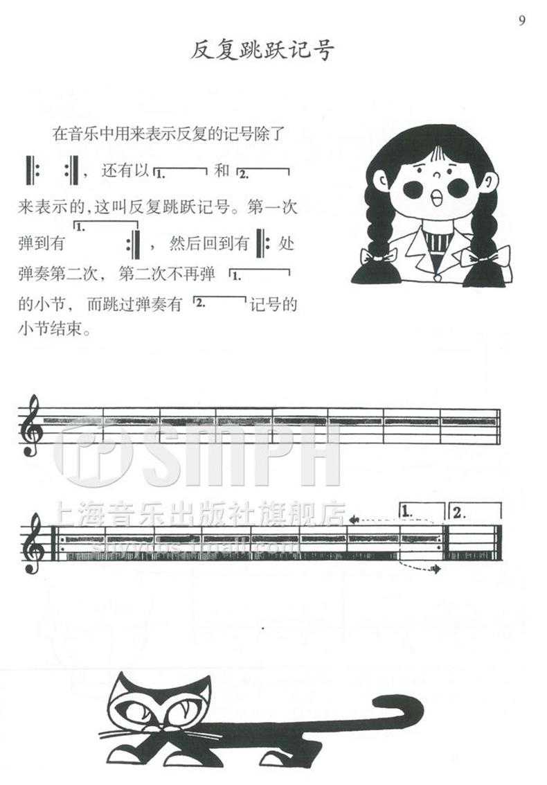 3/4拍,2/4拍  小节,小节线和终止线  钢琴键盘和谱表的对照  右手五指
