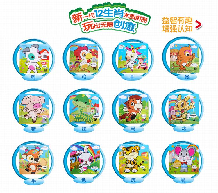 【伊思朵】12生肖木质动物拼图礼盒