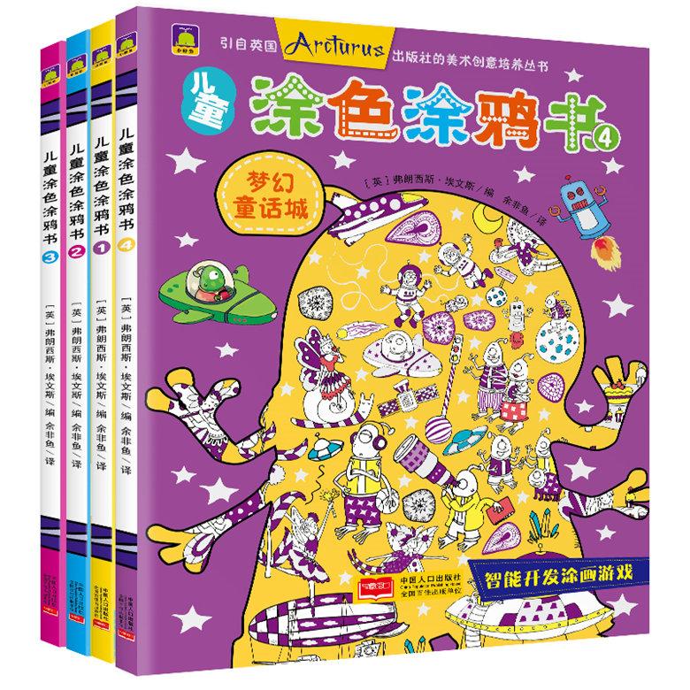 儿童涂色涂鸦书 可爱动物王国 秘密植物园 生活简笔画 梦幻童话城