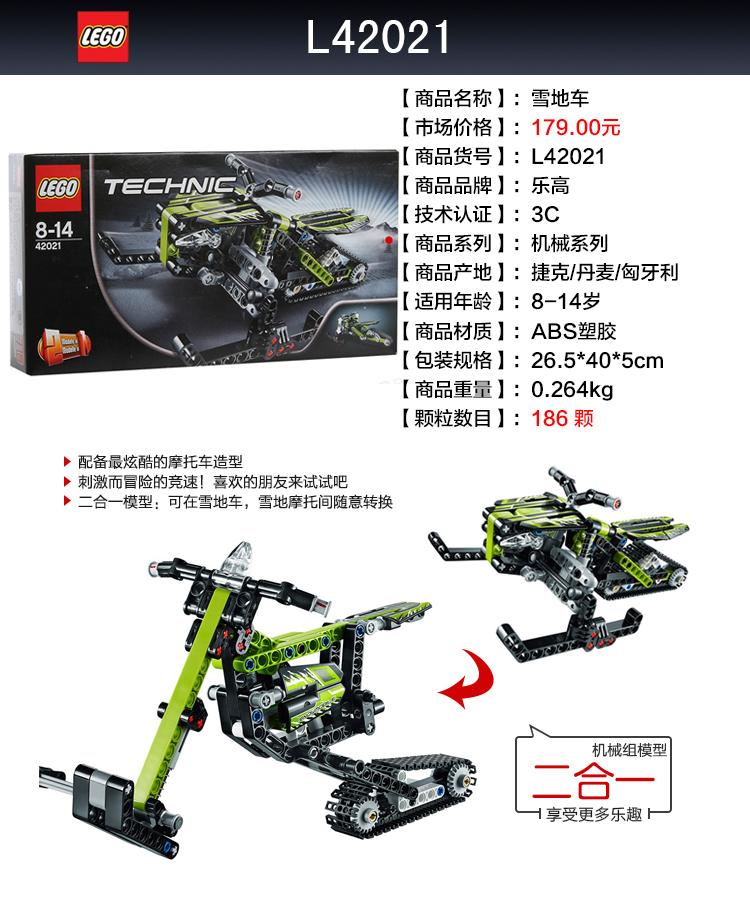 乐高lego机械组系列 创意积木 玩具 货运飞机42025