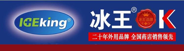 冰王痘克乳膏_60 冰王 痘克乳膏30g ¥22.80 冰王 本草育发液 ¥58.