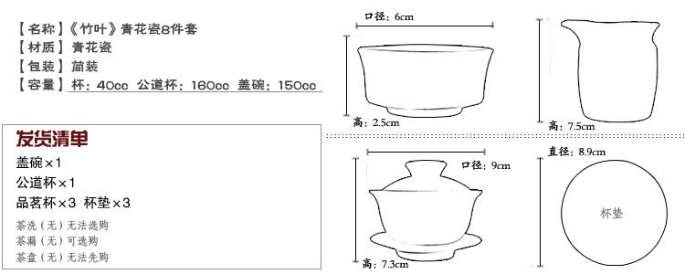 茶道零配 陶瓷 盖碗手绘青花瓷三才碗 竹叶8件套 茶海