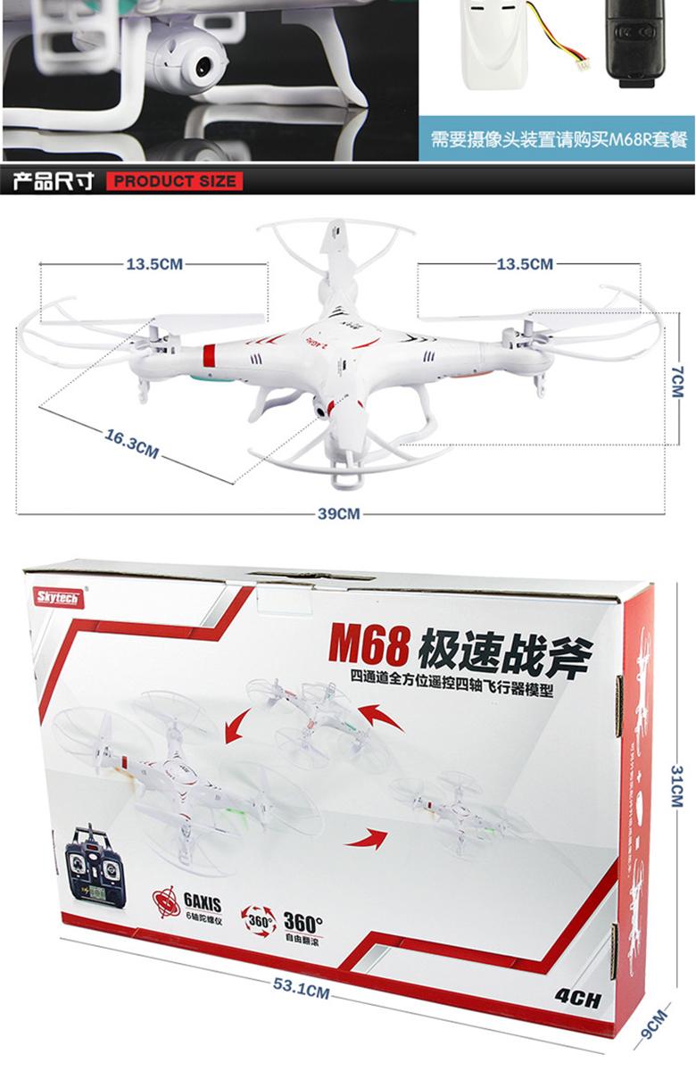 航拍版四轴玩具飞机无人机飞行器 轻松上手一键翻滚 基础版无摄像头