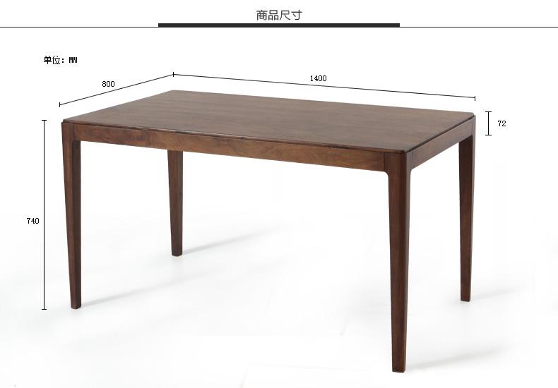 艾千 简约现代全实木餐桌 黑胡桃木餐桌饭桌长方形纯实木餐台茶桌