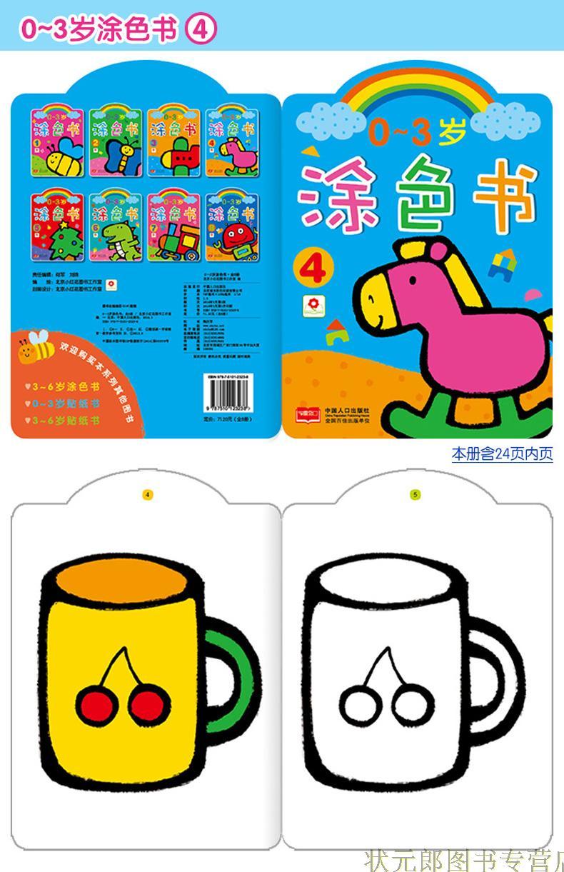 全8册小红花0~3岁涂色书 宝宝填色画 幼儿园绘画启蒙教材 学画起步