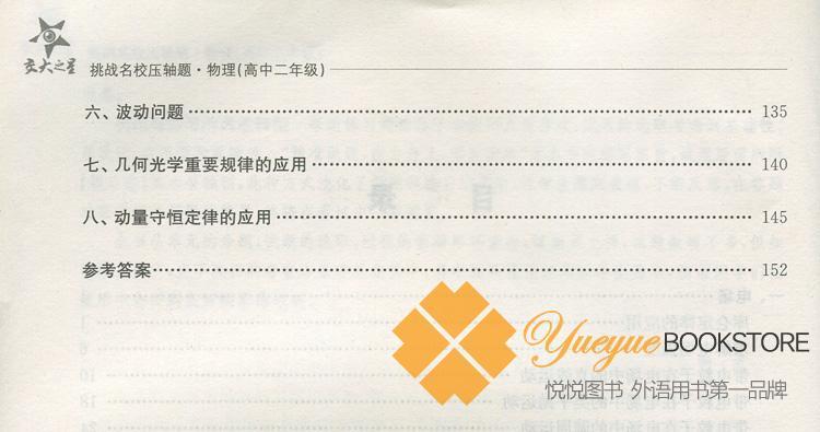 好书介绍悦悦目录●yueyuebook|悦淘图书读乐众乐作者分数线高中的三类图片