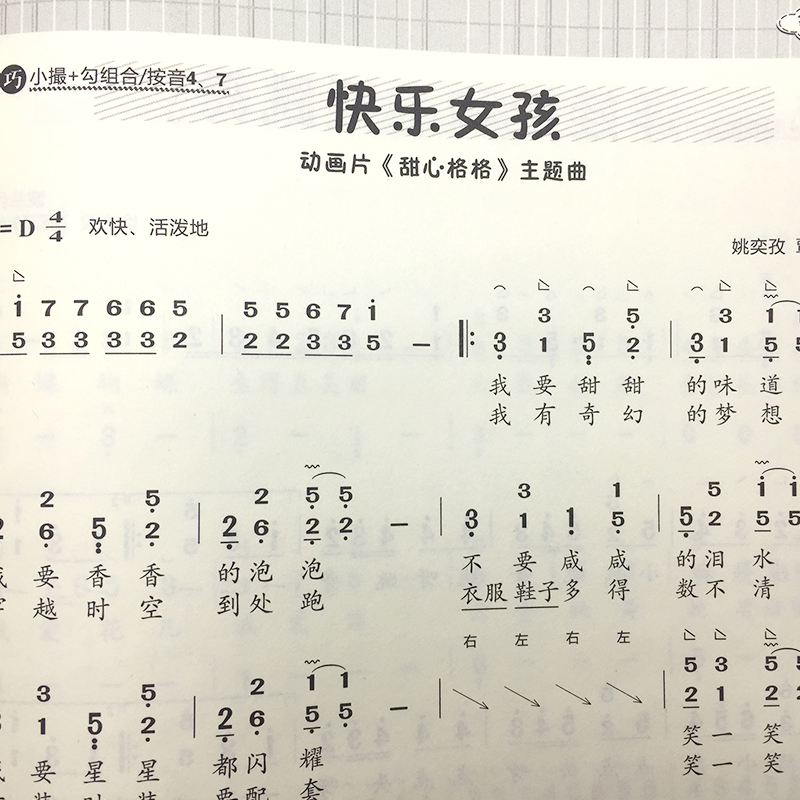 正版 弹儿歌学古筝 150首儿童古筝入门琴谱书 儿歌古筝曲谱教材书