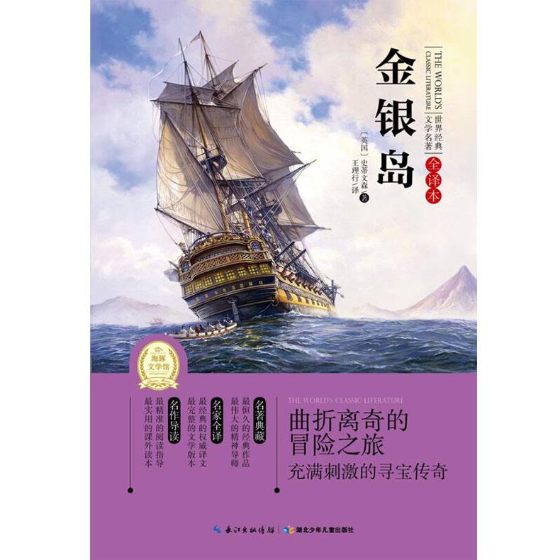《正版书籍 世界经典文学名著.全译本:金银岛 儿童8
