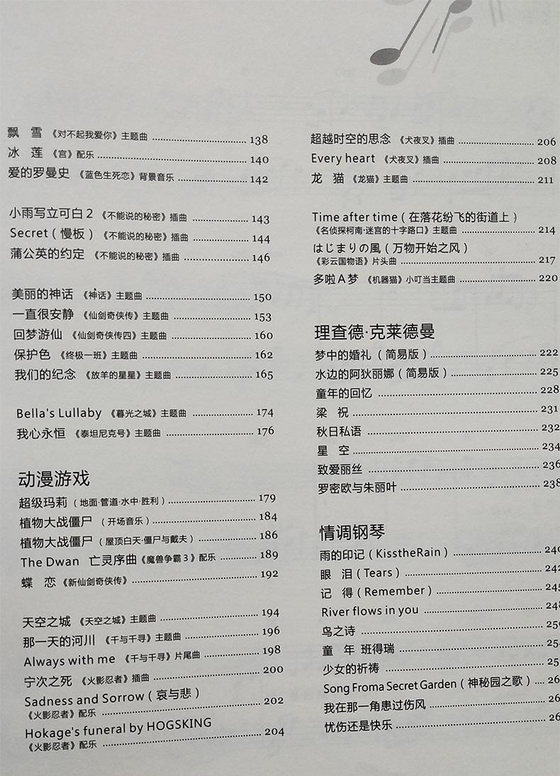 开 本 16开 属 性 钢琴教程 页 数 269页 光 盘 无 谱 号 五线谱,歌词