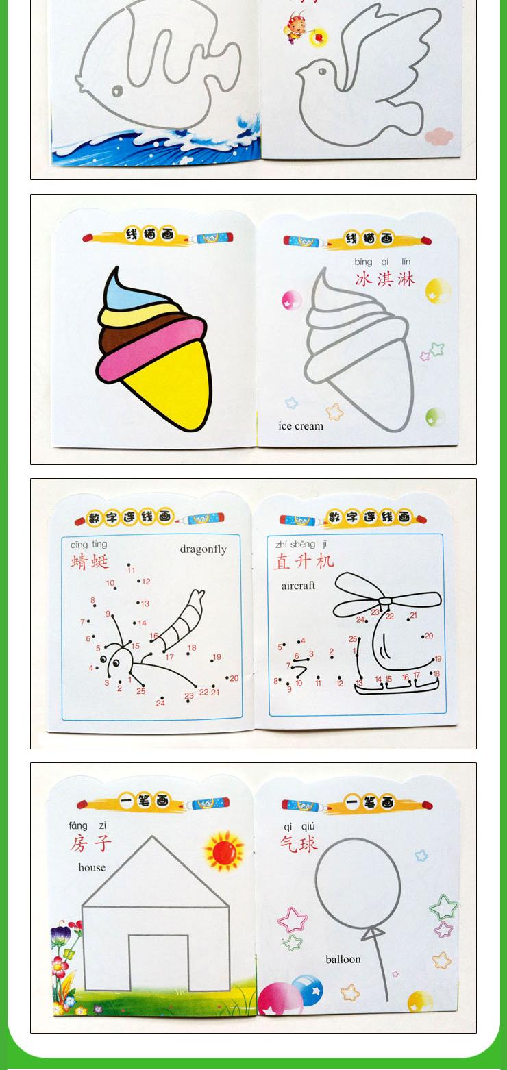 恒益金娃娃 儿童绘画涂色本 幼儿简笔画大全 《儿童绘画本》6册全