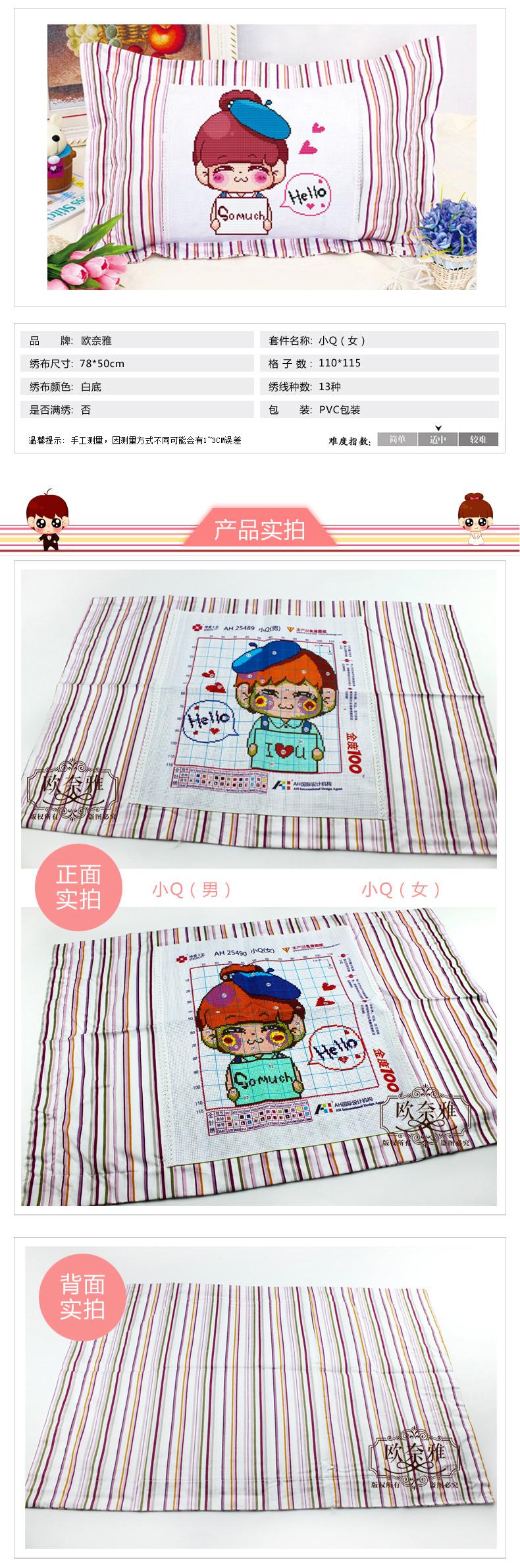 孔雀吉祥图a3d版  商品名称:欧奈雅十字绣抱枕小q卡通可爱情侣单人枕