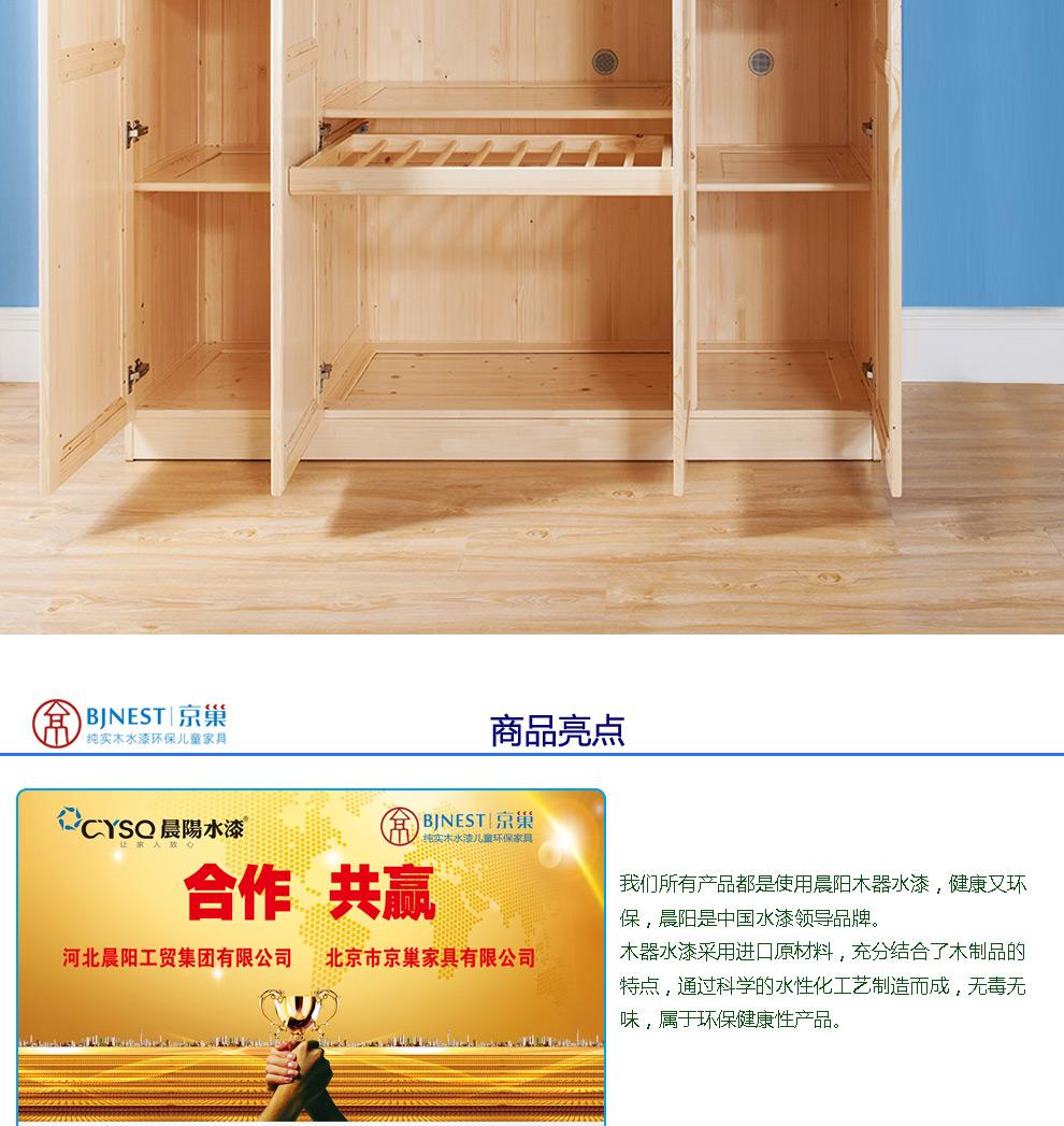 京巢儿童家具实木四门衣柜松木儿童大衣橱1.8米平开门
