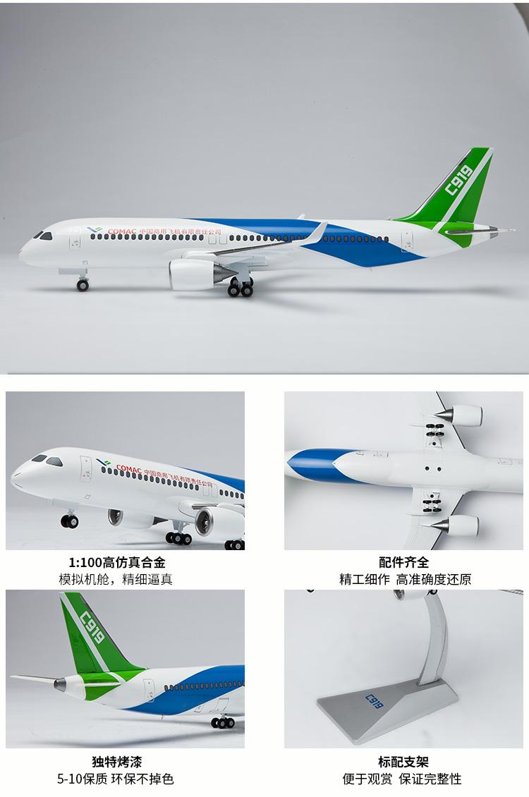 blmusa1:100商飞c919客机飞机模型合金仿真飞机军事