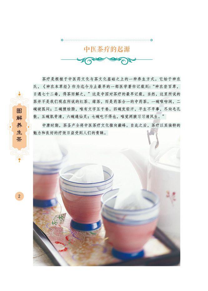 《图解养生茶 中医茶疗偏方养生保健茶谱 茶道茶经茶