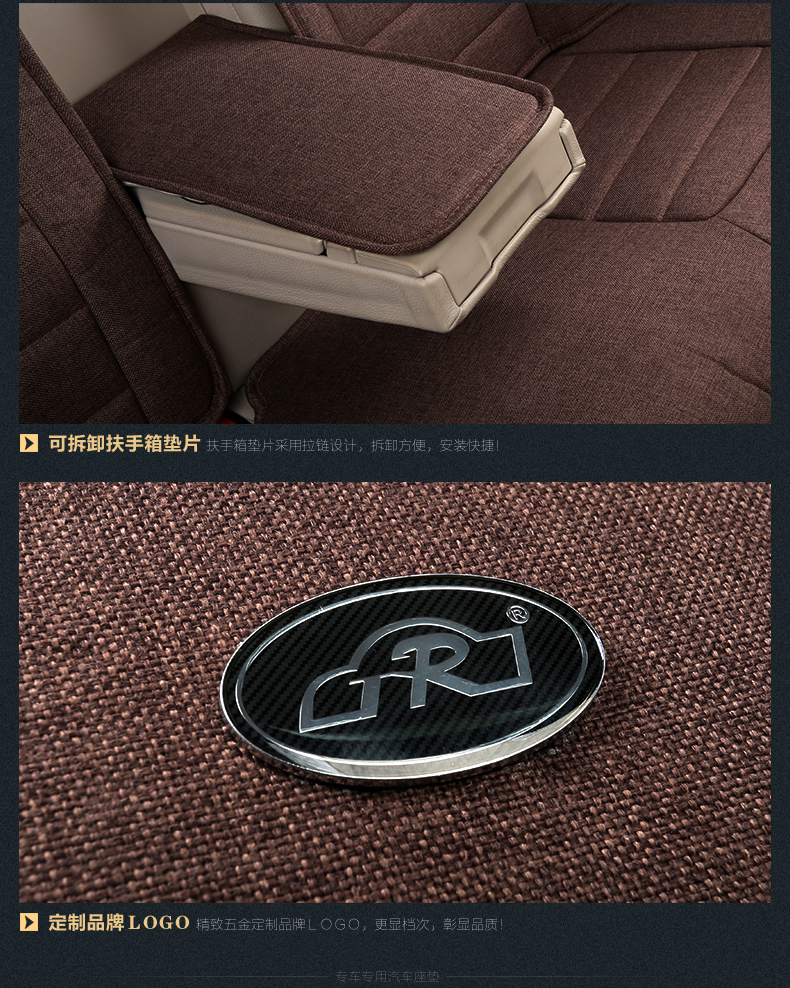 汽车坐垫亚麻单片