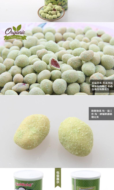 泰国原装进口 可尼斯/corniche芥末沙拉酱味花生豆200