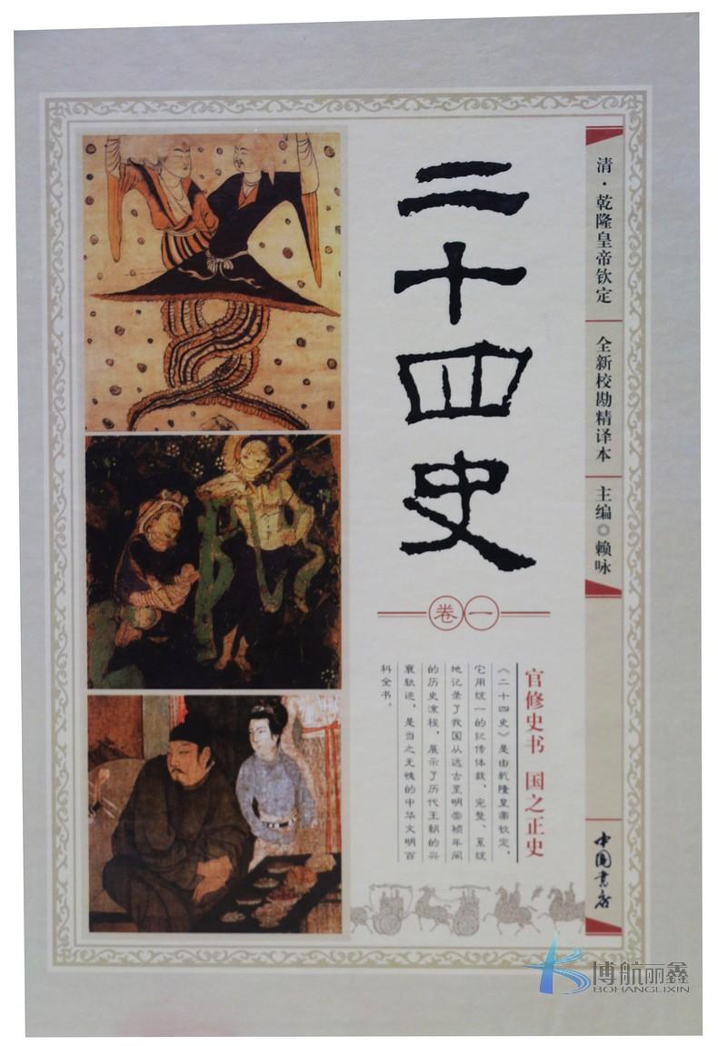 二十四史精华本精译本文白对照全新校勘 中国历史书籍 24史记 全套6册图片