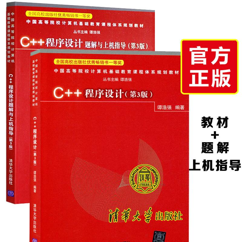 正版现货 清华社 c  程序设计(第3版) 谭浩强 清华大学出版社 c  语言