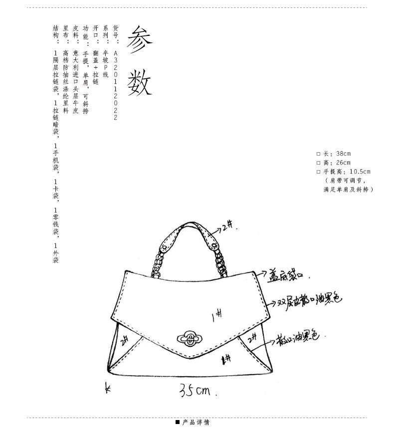 皮包款式设计手绘图