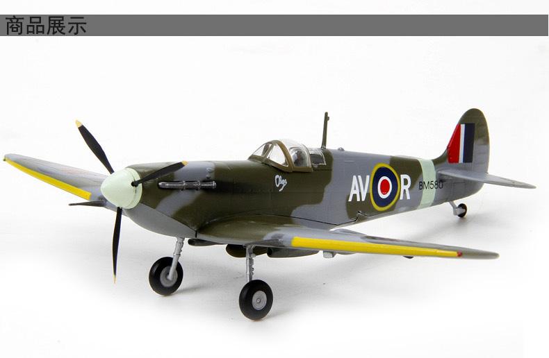 特尔博1:72二战英国皇家空军喷火战斗机飞机模型