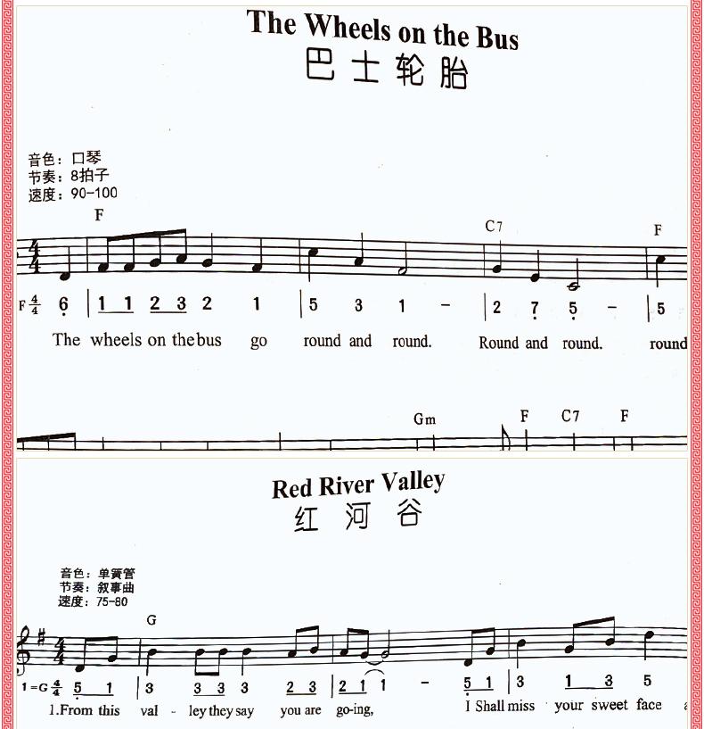经典英文儿歌电子琴弹唱(简谱,五线谱对照版) 乐海 编著 北京日报出版