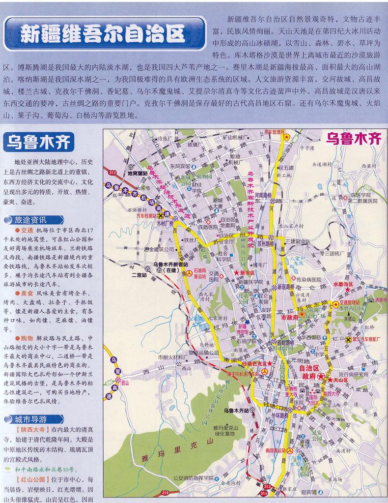 旅游/地图 国家/区域地理地图 新疆 西藏 青海 甘肃 中国区域交通旅游